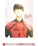 【楽天ブックス限定先着特典】「2.43 清陰高校男子バレー部」下巻(完全生産限定版)(A3クリアポスター)