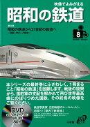 【バーゲン本】映像でよみがえる昭和の鉄道8 DVD付