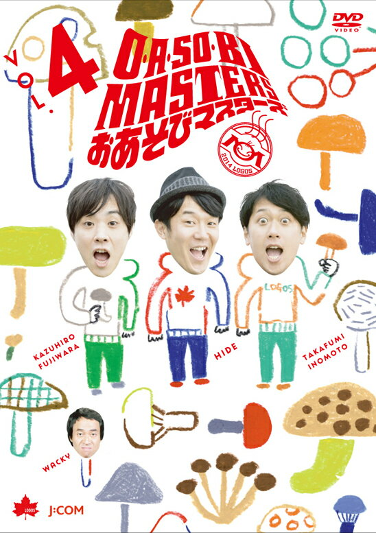 O・A・SO・BI MASTERS おあそびマスターズ VOL.4 [ ヒデ ]