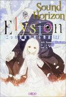 Elysion(上)