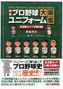 日本プロ野球ユニフォーム大図鑑(全3巻セット