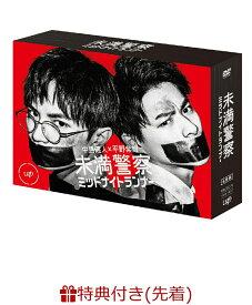 【先着特典】未満警察 ミッドナイトランナー DVD-BOX(オリジナルA5クリアファイル) [ 中島健人 ]