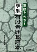 【バーゲン本】高段をめざす明解有段者囲碁読本