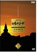 NHK特集 シルクロード デジタルリマスター版 第1部 絲綢之路 Vol.2