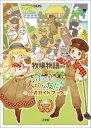 牧場物語3つの里の大切な友だち公式ガイドブック NINTENDO 3DS (ワンダーライフスペシャル)
