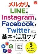 メルカリ&LINE&Instagram&Facebook&Twitter基本+活