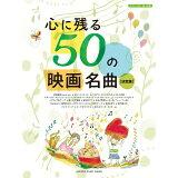心に残る50の映画名曲 (ピアノソロ/初~中級)
