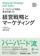 ケースメソッドMBA実況中継 01 経営戦略とマーケティング