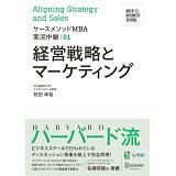 経営戦略とマーケティング (ケースメソッドMBA実況中継)