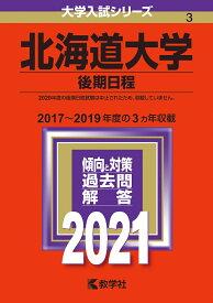 北海道大学(後期日程) 2021年版;No.3 (大学入試シリーズ) [ 教学社編集部 ]