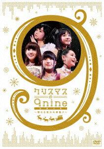クリスマスの9nine 2012〜聖なる夜の大奏動♪〜 [ 9nine ]