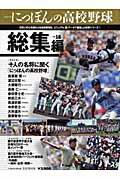 シリーズにっぽんの高校野球(vol.16(総集編))