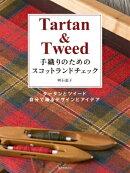 手織りのためのスコットランドチェック
