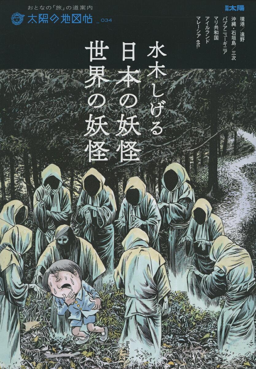 水木しげる 日本の妖怪・世界の妖怪 (太陽の地図帖) [ 荒俣 宏 ]