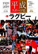 平成スポーツ史(Vol.2)
