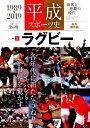 平成スポーツ史(Vol.2) 永久保存版 ラグビー (B.B.MOOK)