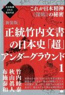正統竹内文書の日本史「超」アンダーグラウンド(1)新装版