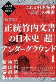 正統竹内文書の日本史「超」アンダーグラウンド(1)新装版 次元転換される超古代史/これが日本精神《深底》の秘 [ 竹内睦泰 ]