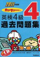 【バーゲン本】英検4級過去問題集(2011年度版)