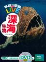 深海生物 (学研の図鑑LIVE(ライブ)) [ 武田正倫 ]