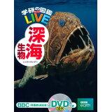 深海生物 (学研の図鑑LIVE)