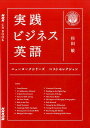 実践ビジネス英語 ニューヨークシリーズベストセレクション (NHK CD book) [ 杉田敏 ]
