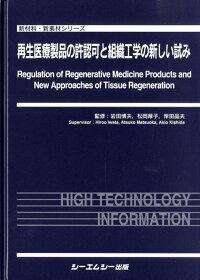 ブックス: 再生医療製品の許認可と組織工学の新しい試み - 岩田博夫 - 9784781305837 : 本