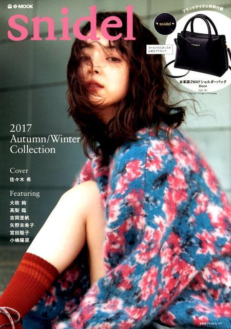 snidel 2017 Autumn/Winter Collection (e-mook)