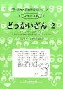 どっかいざん(2) たしざん・ひきざんはんい (サイパー思考力算数練習帳シリーズ) [ M.access ]