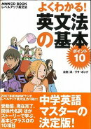 【バーゲン本】よくわかる!英文法の基本ポイント10 CD付