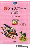 ディズニーの英語コレクション(3)
