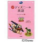 ディズニーの英語コレクション(3) TOY STORY