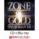 【先着特典】ZONE OF GOLD (CD+Blu-ray+スマプラ) (B2ポスター付き)
