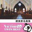 VICTOR TWIN BEST::讃美歌名曲集
