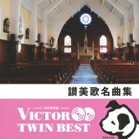 VICTOR TWIN BEST::讃美歌名曲集 [ (宗教音楽) ]