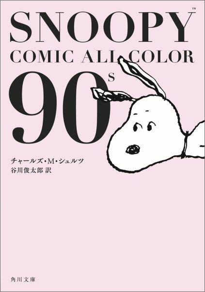 SNOOPY COMIC ALL COLOR 90's (角川文庫) [ チャールズ・M.シュルツ ]