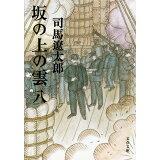 坂の上の雲(8)新装版 (文春文庫)