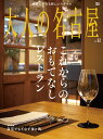 大人の名古屋(vol.52) これからのおもてなしレストラン (MH-MOOK)