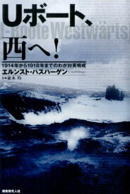 Uボート、西へ! 1914年から1918年までのわが対英哨戒 [ エルンスト・ハスハーゲン ]