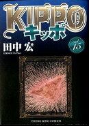 KIPPO 15