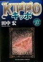 KIPPO 15 (YKコミックス) [ 田中 宏 ]