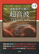 運動器理学療法超音波フロンティア(Vol.1)