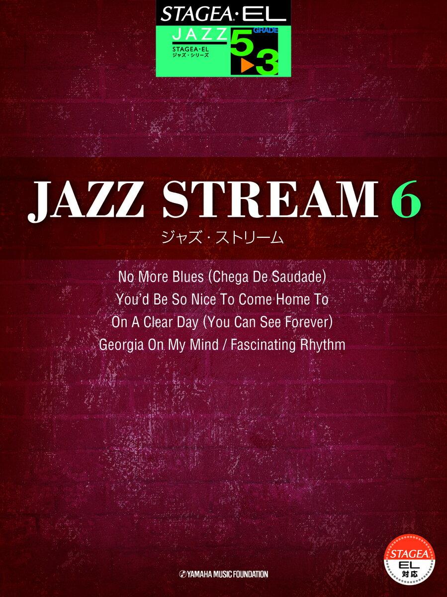 STAGEA・EL ジャズシリーズ 5〜3級 JAZZ STREAM(ジャズ・ストリーム)6