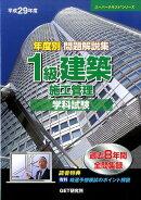 年度別問題解説集1級建築施工管理学科試験(平成29年度)