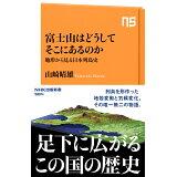 富士山はどうしてそこにあるのか (NHK出版新書)