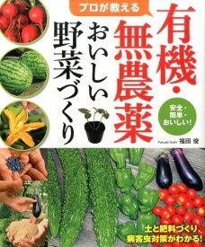 プロが教える有機・無農薬おいしい野菜づくり 安全・簡単・おいしい! [ 福田俊 ]