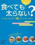 【バーゲン本】えっ!食べても太らない?