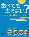【バーゲン本】えっ!食べても太らない? [ おかずラックラク!BOOK ]