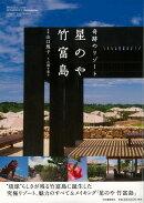 【バーゲン本】奇跡のリゾート 星のや竹富島