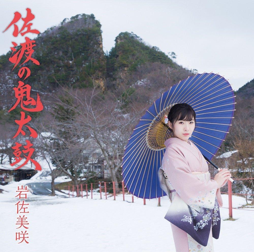 佐渡の鬼太鼓 (初回限定盤 CD+DVD) [ 岩佐美咲 ]